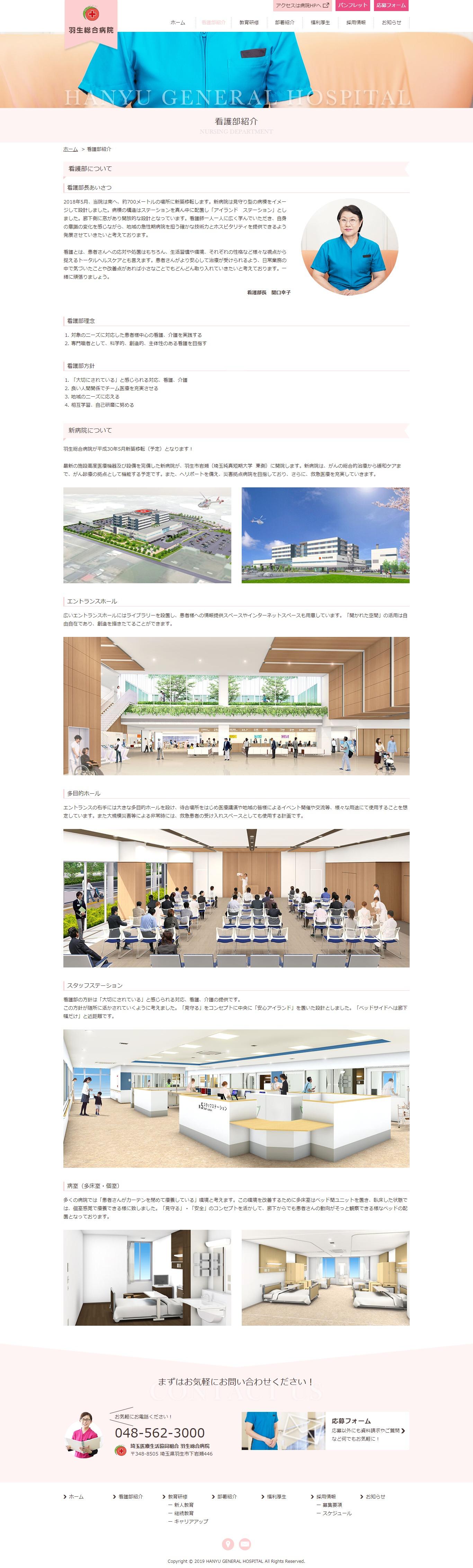 2000年4月作成「埼玉医療生活協同組合 羽生総合病院」看護部サイト_サブ画像