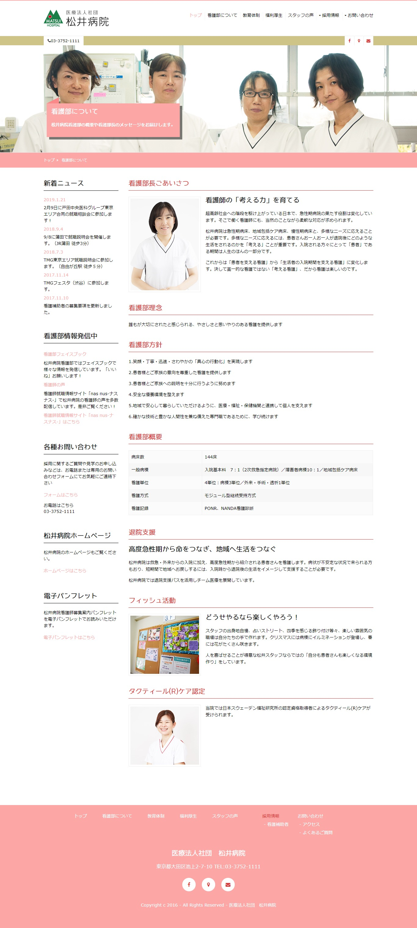2000年4月作成「松井病院」看護部サイト_サブ画像