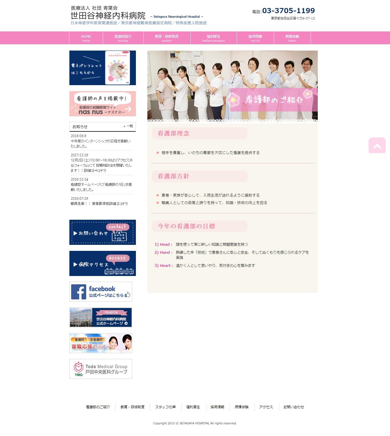 2000年4月作成「世田谷神経内科病院」看護部サイト_サブ画像