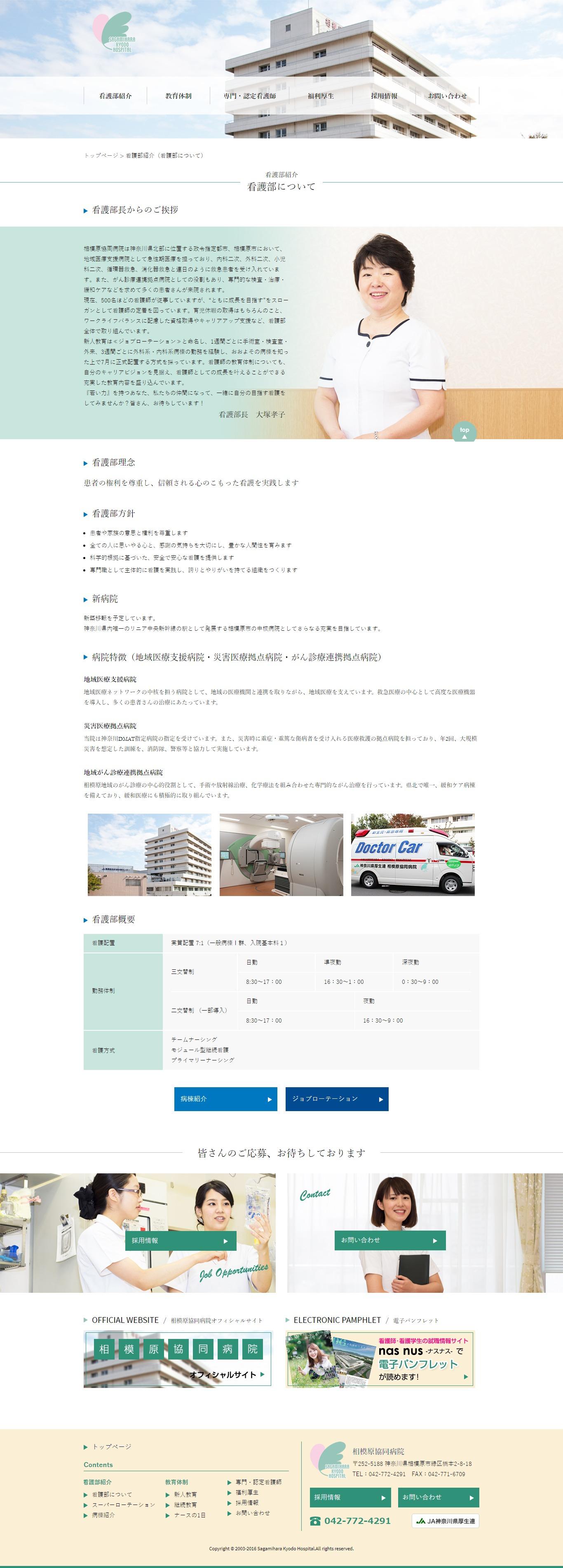 2018年10月作成「相模原協同病院 」看護部サイト_サブ画像