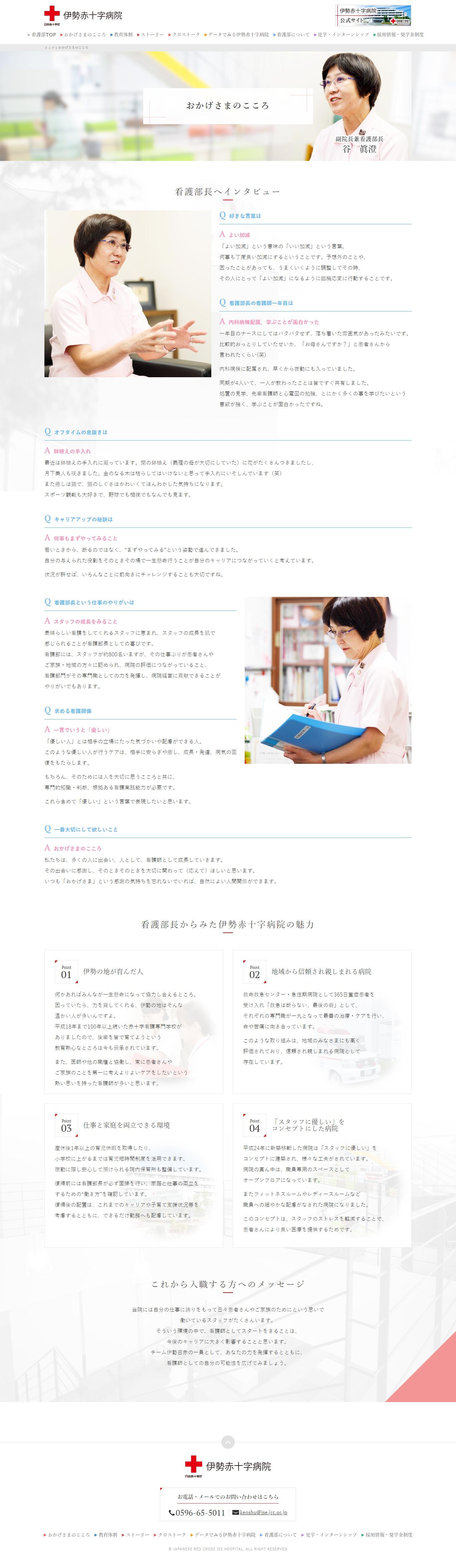 2019年2月作成「伊勢赤十字病院」看護部サイト_サブ画像