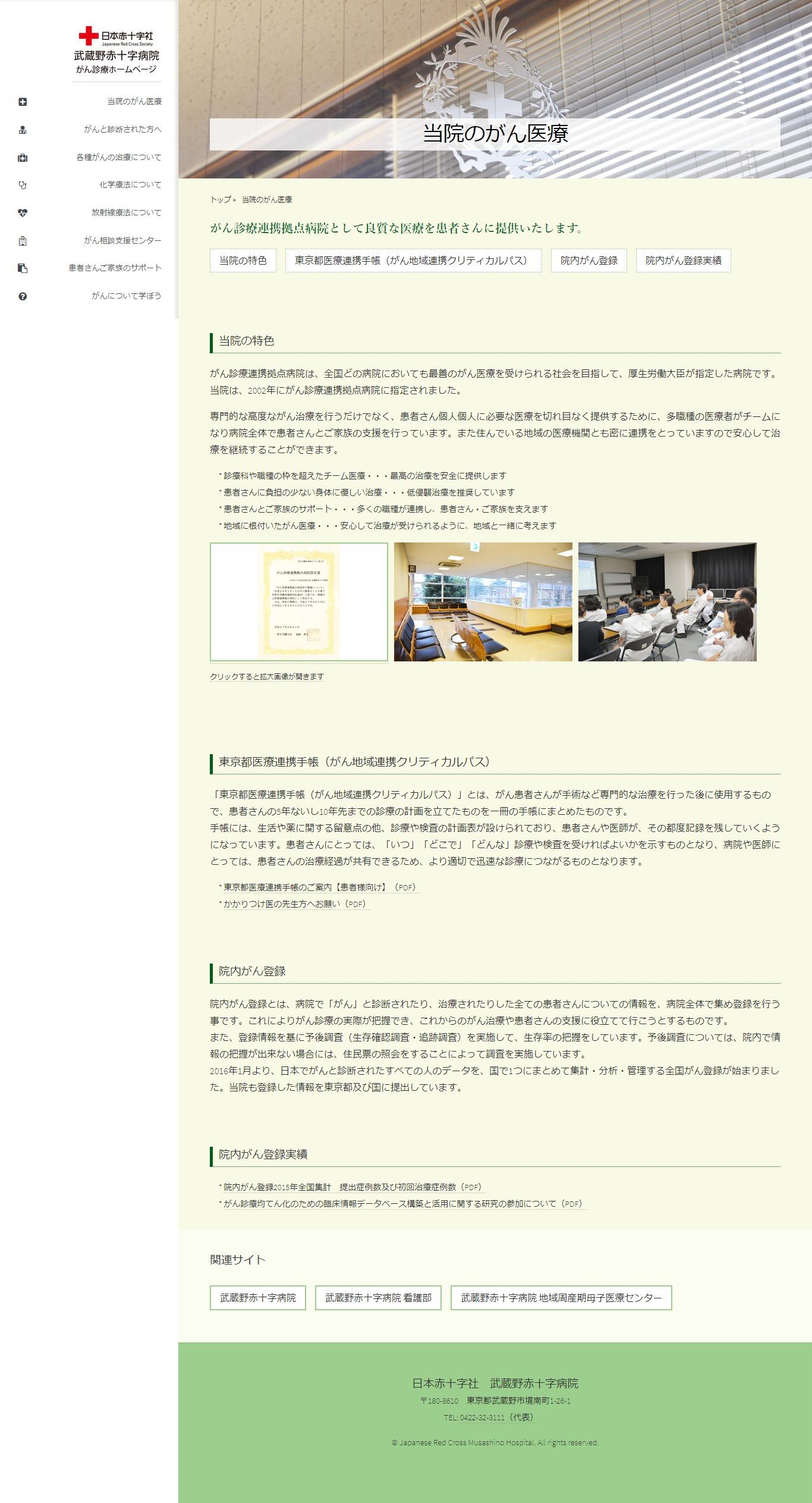 2018年10月作成「武蔵野赤十字病院」がん診療サイト_サブ画像