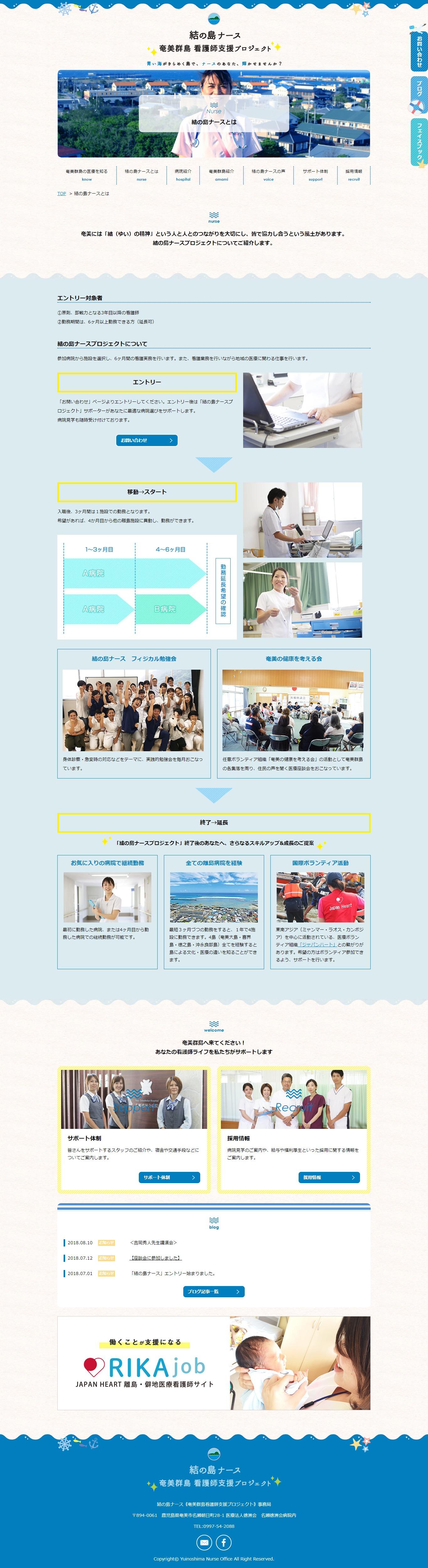 2018年7月作成「名瀬徳洲会病院」結の島ナース事務局サイト_サブ画像
