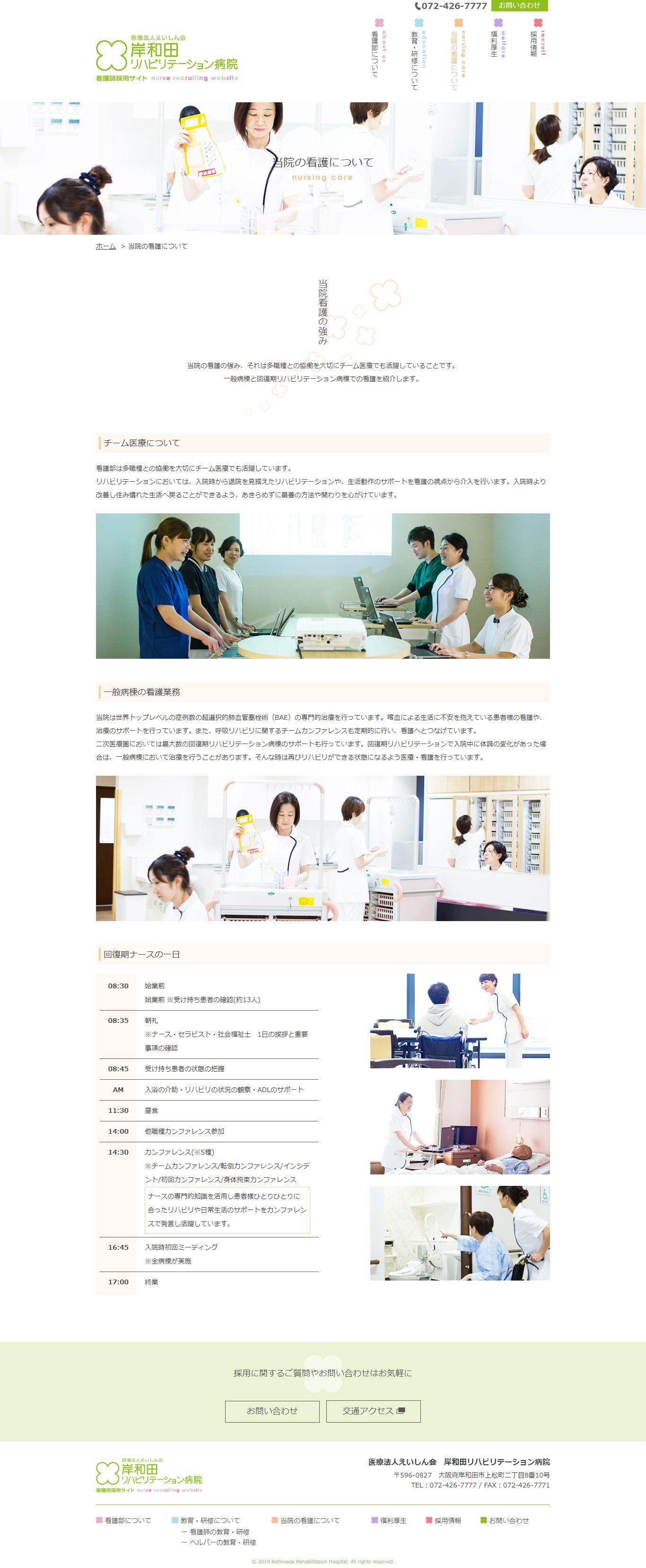 2018年4月作成「岸和田リハビリテーション病院」看護部サイト_サブ画像