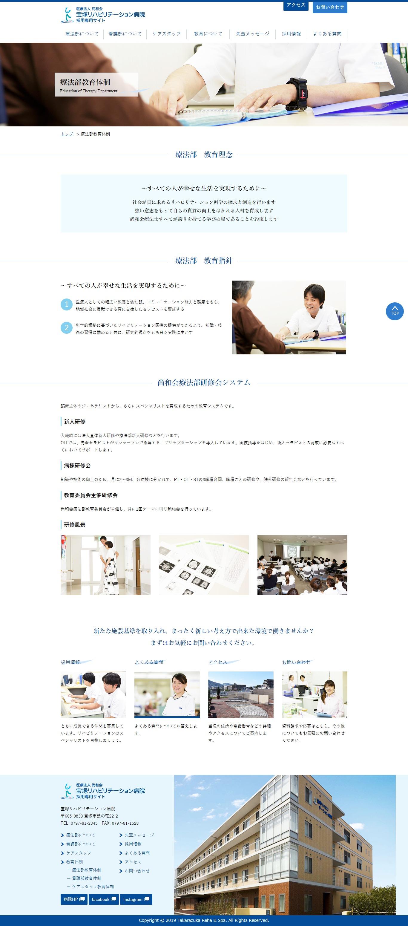 2017年11月作成「宝塚リハビリテーション病院」リクルートサイト_サブ画像