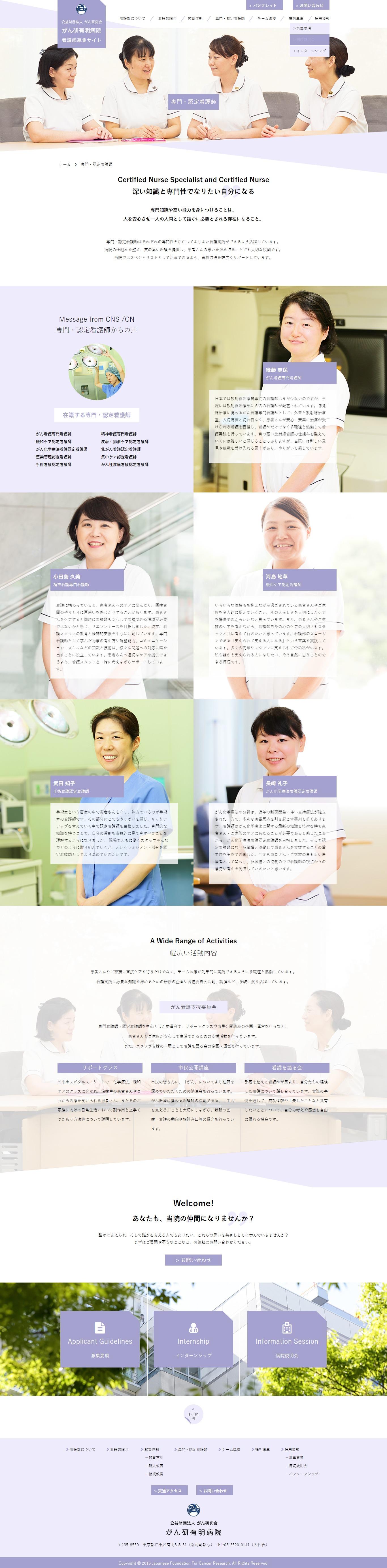 2017年4月作成「がん研有明病院」看護部サイト_サブ画像