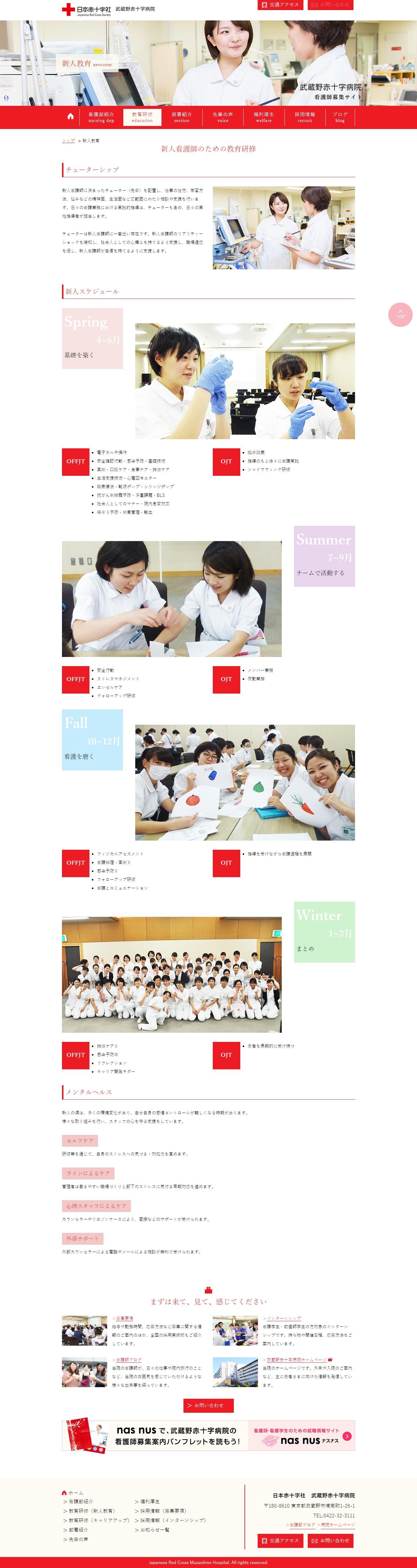 2000年4月作成「武蔵野赤十字病院」看護部サイト_サブ画像