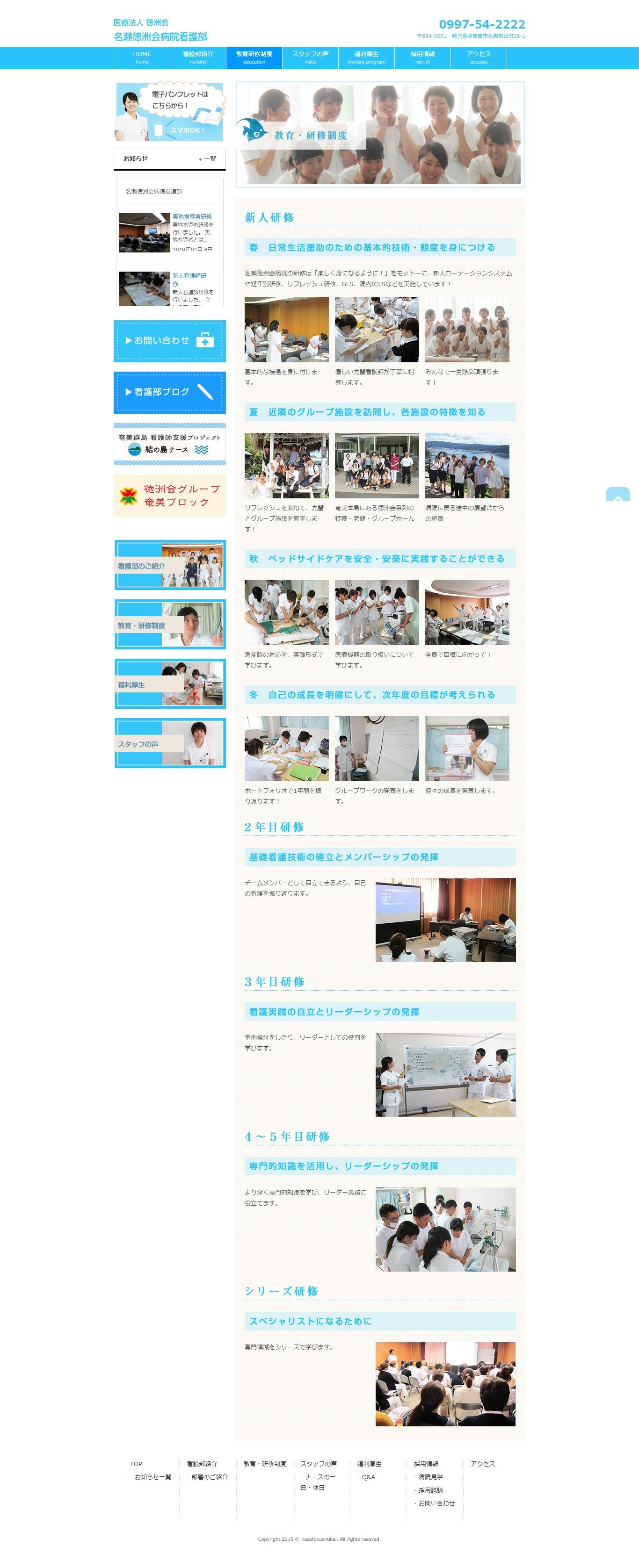 2000年4月作成「名瀬徳洲会病院」看護部サイト_サブ画像