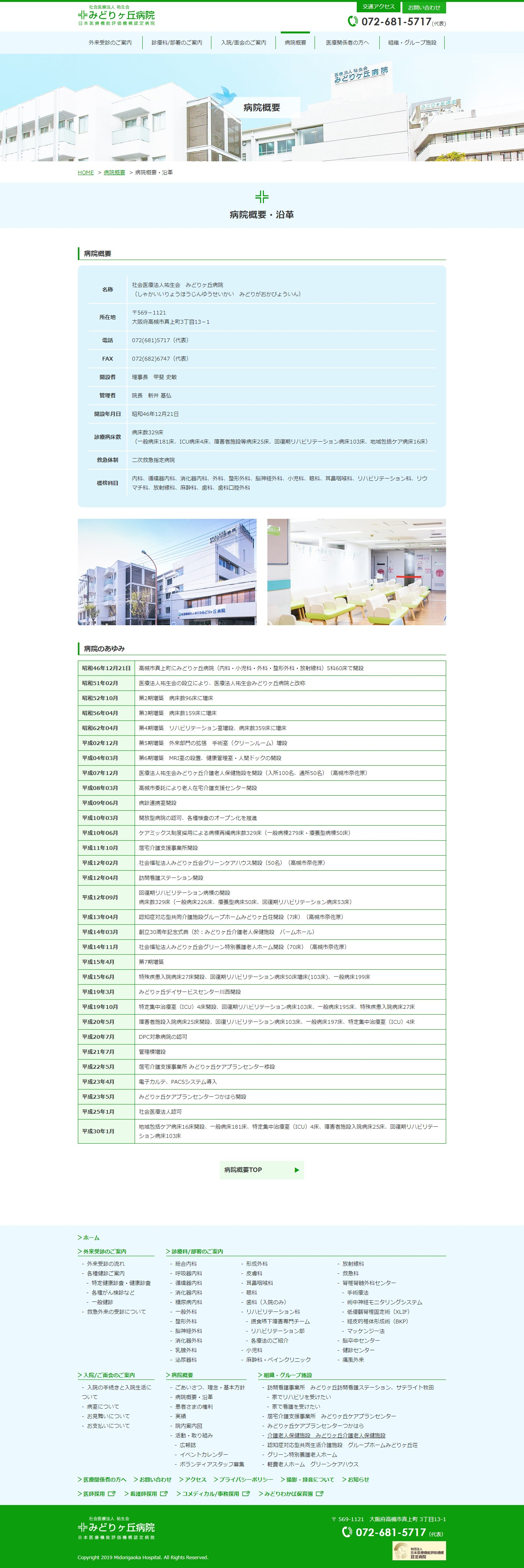 2018年4月作成「みどりヶ丘病院」病院ホームページ_サブ画像