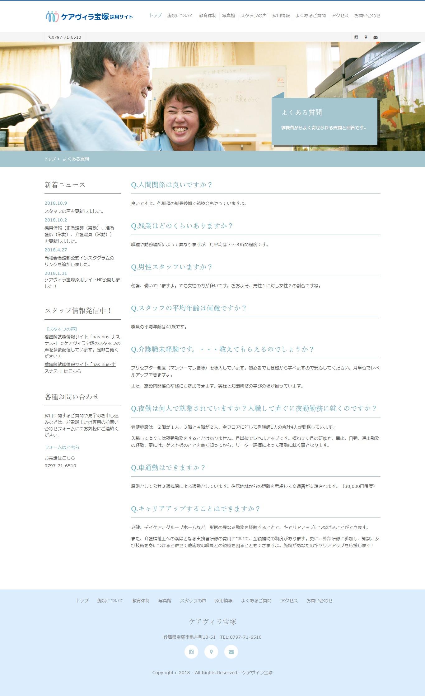 2018年1月作成「ケアヴィラ宝塚」リクルートサイト_サブ画像