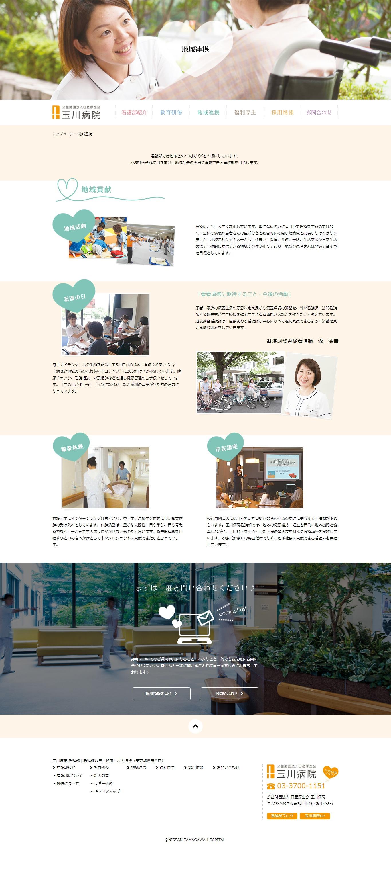 2000年4月作成「玉川病院」看護部サイト_サブ画像