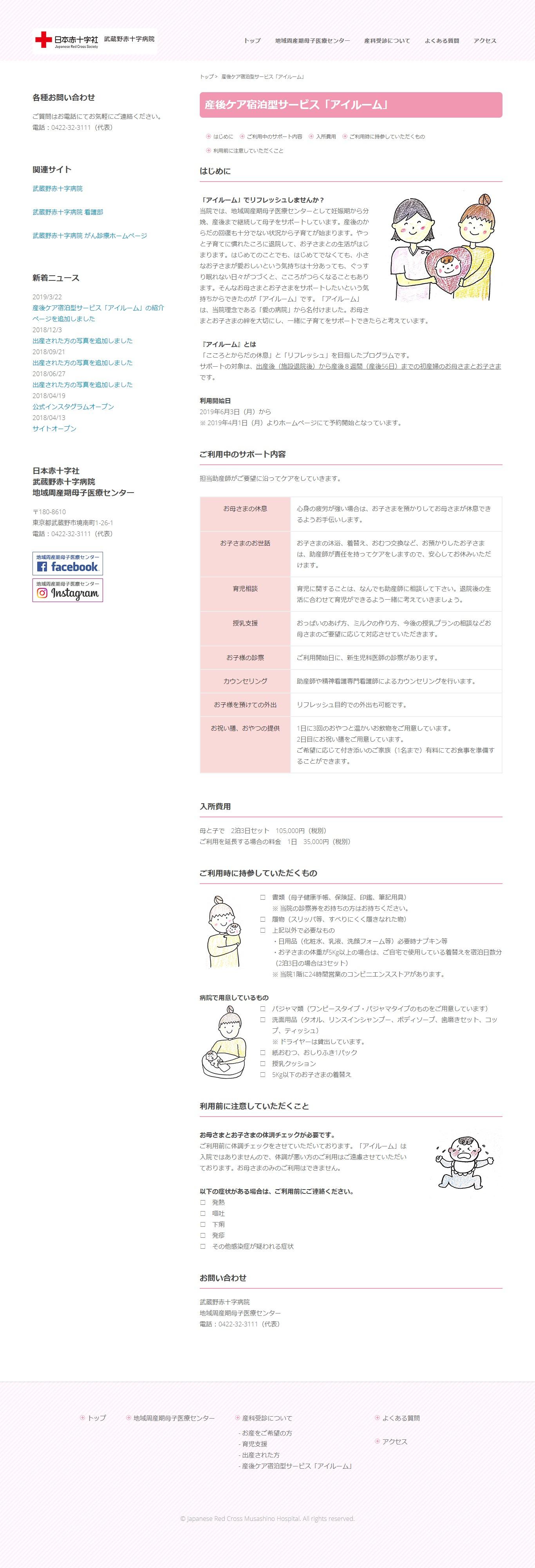 2018年4月作成「武蔵野赤十字病院」周産期医療センターサイト_サブ画像