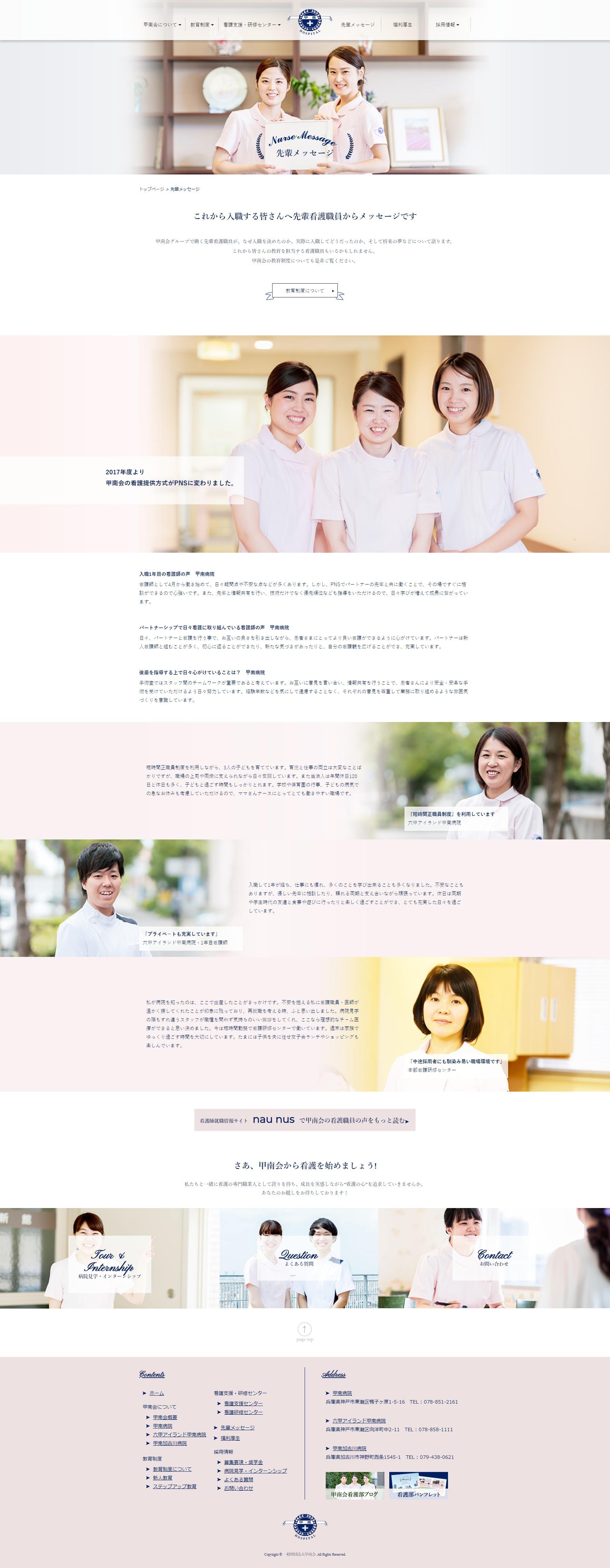 2018年4月作成「甲南会」看護部サイト_サブ画像