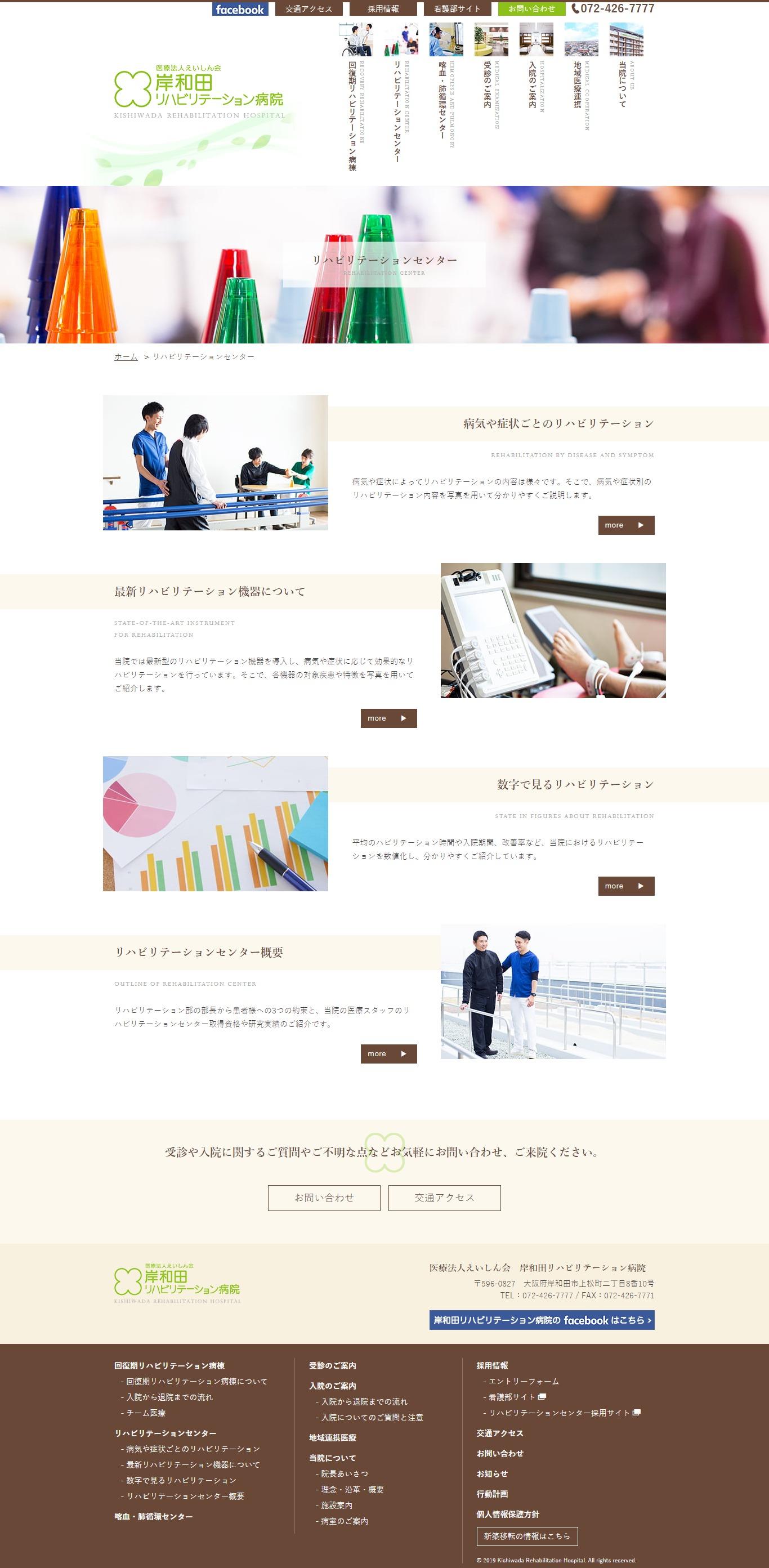 2018年4月作成「岸和田リハビリテーション病院」病院サイト_サブ画像