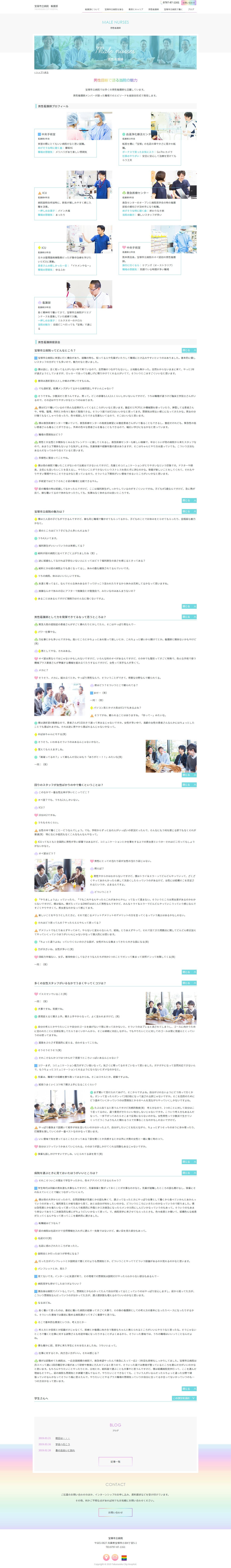 2018年5月作成「宝塚市立病院」看護部サイト_サブ画像