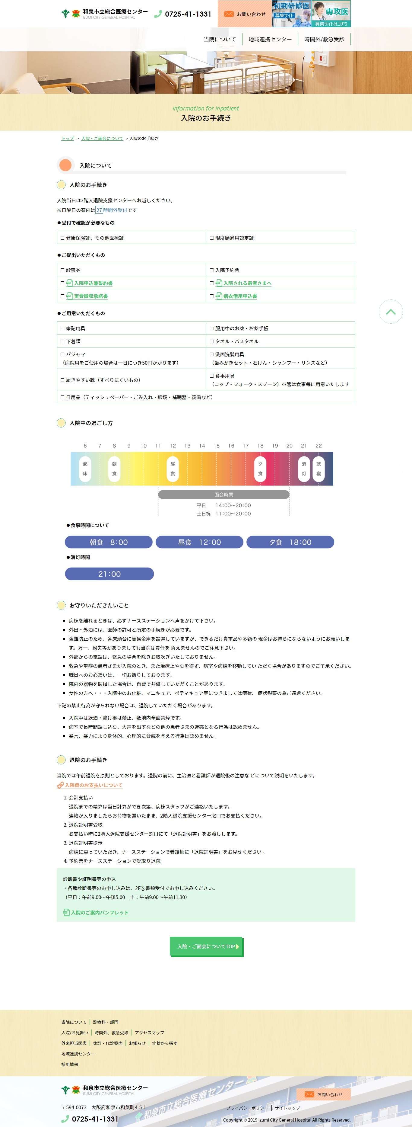 2018年11月作成「和泉市立総合医療センター」病院サイト_サブ画像