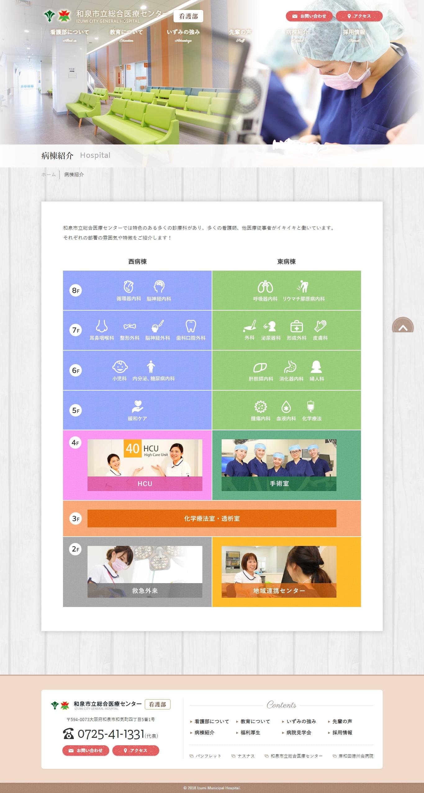 2018年12月作成「和泉市立総合医療センター」看護部サイト_サブ画像