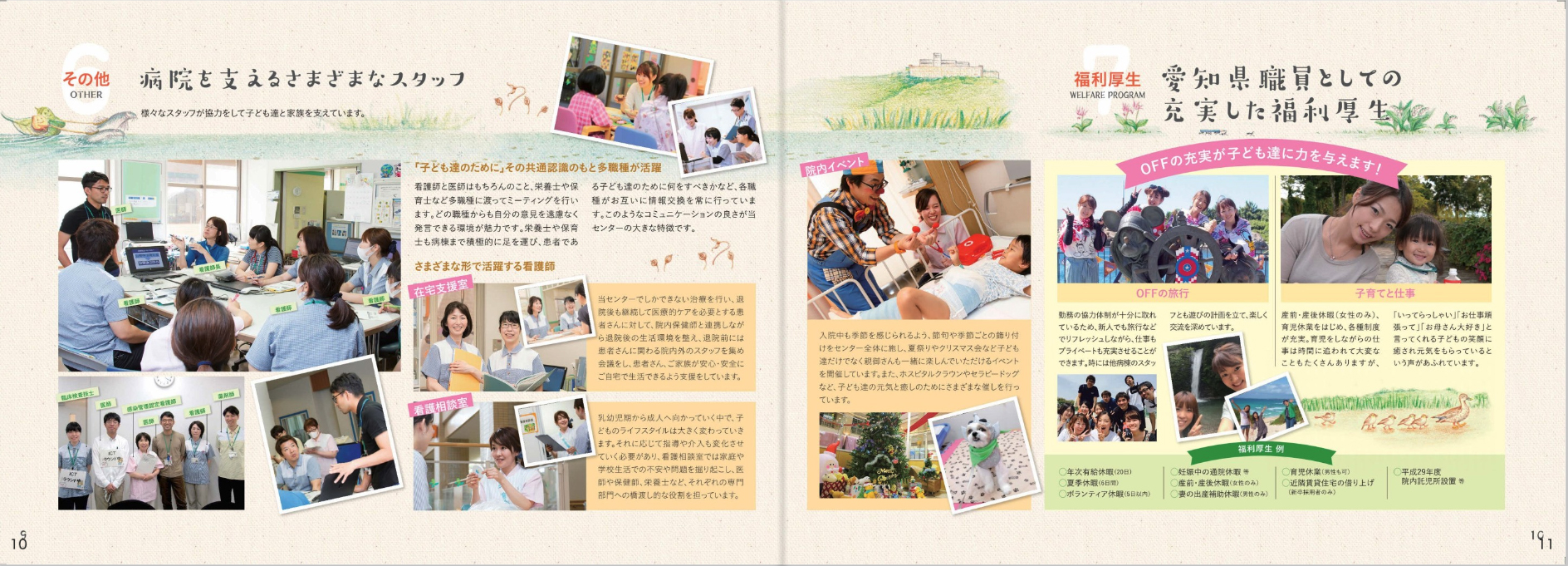 2018年4月作成「あいち小児保健医療総合センター」看護部パンフレット_サブ画像