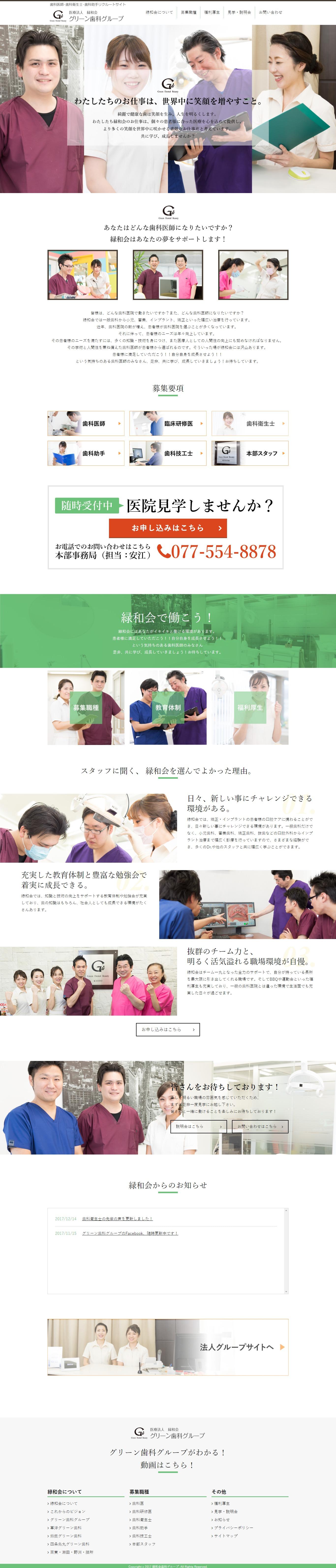 緑和会 グリーン歯科グループリクルートサイトサイト