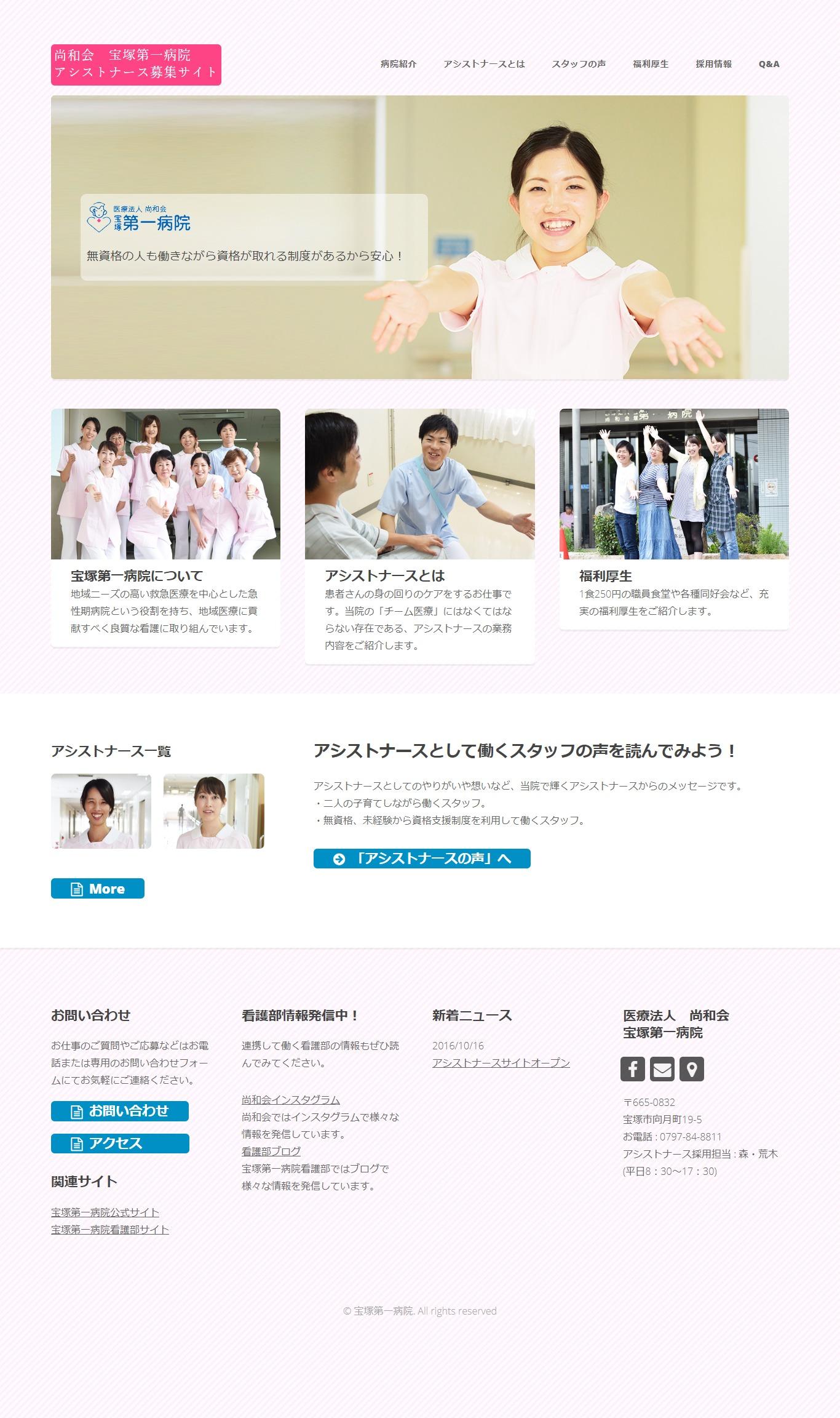 2000年4月作成「宝塚第一病院」アシストナース募集サイト