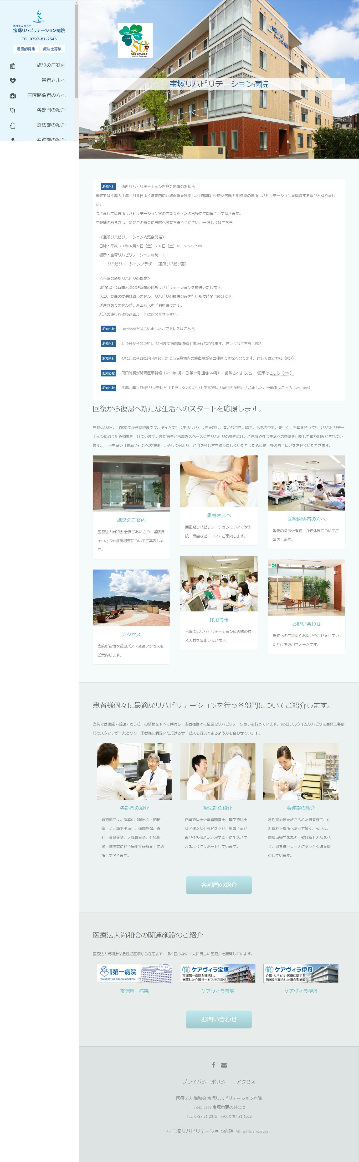 2000年4月作成「宝塚リハビリテーション病院」病院サイト