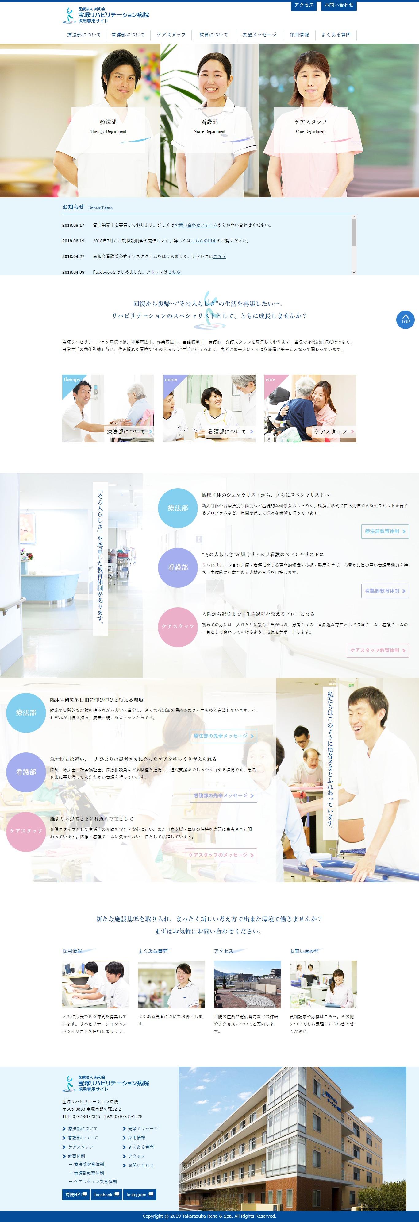 2017年11月作成「宝塚リハビリテーション病院」リクルートサイト