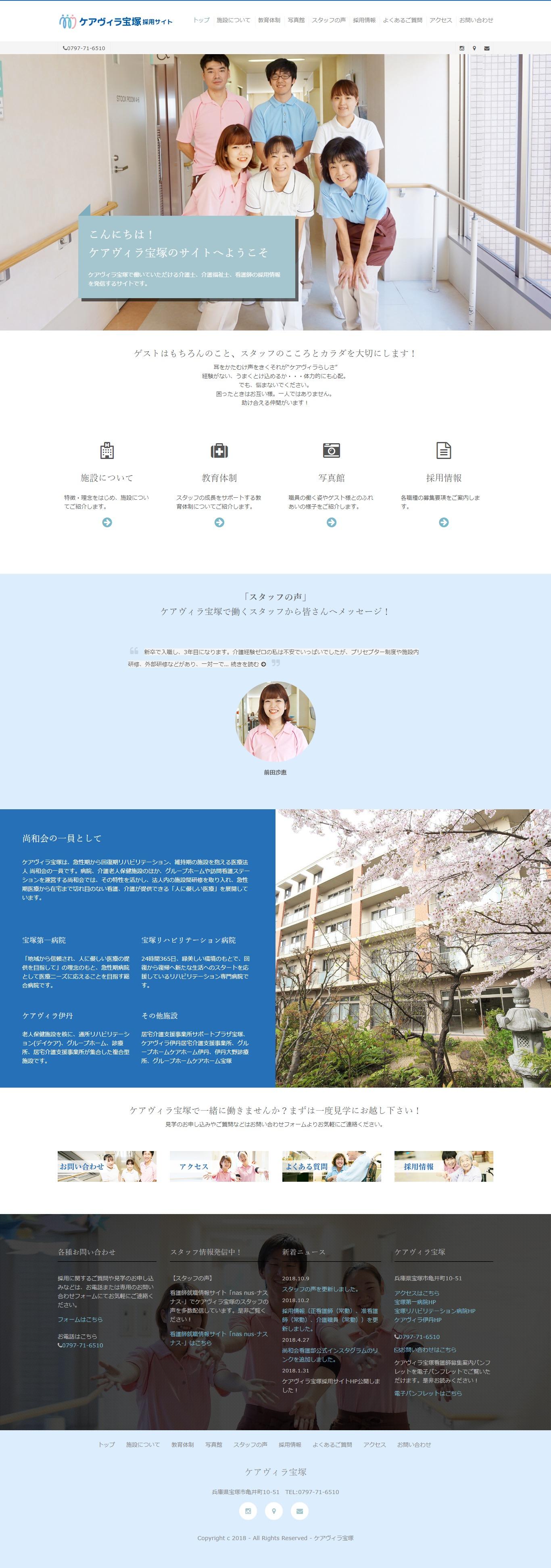 2018年1月作成「ケアヴィラ宝塚」リクルートサイト