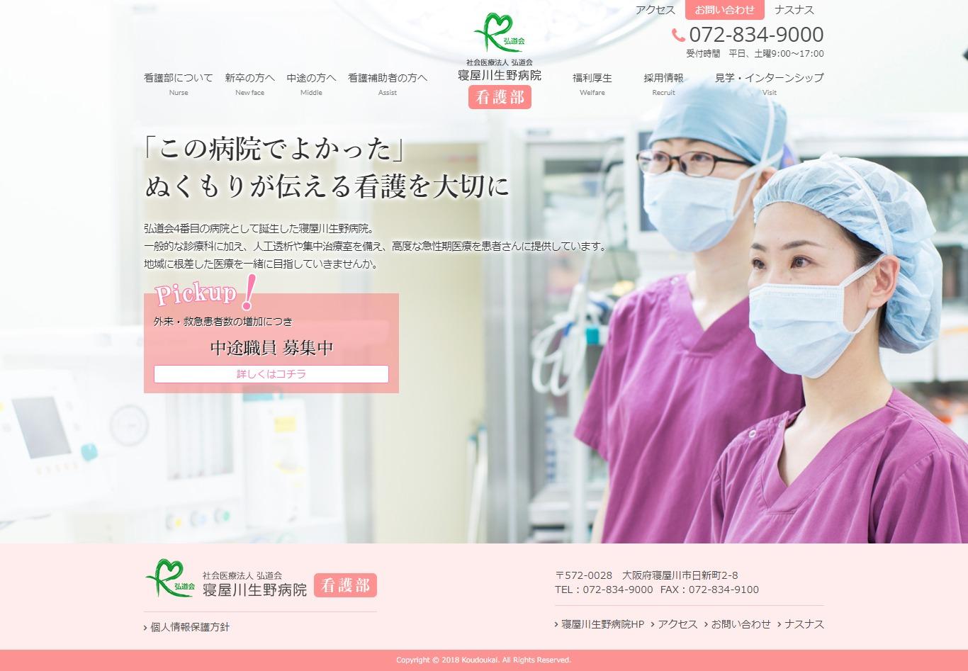 2018年7月作成「寝屋川生野病院」看護部サイト