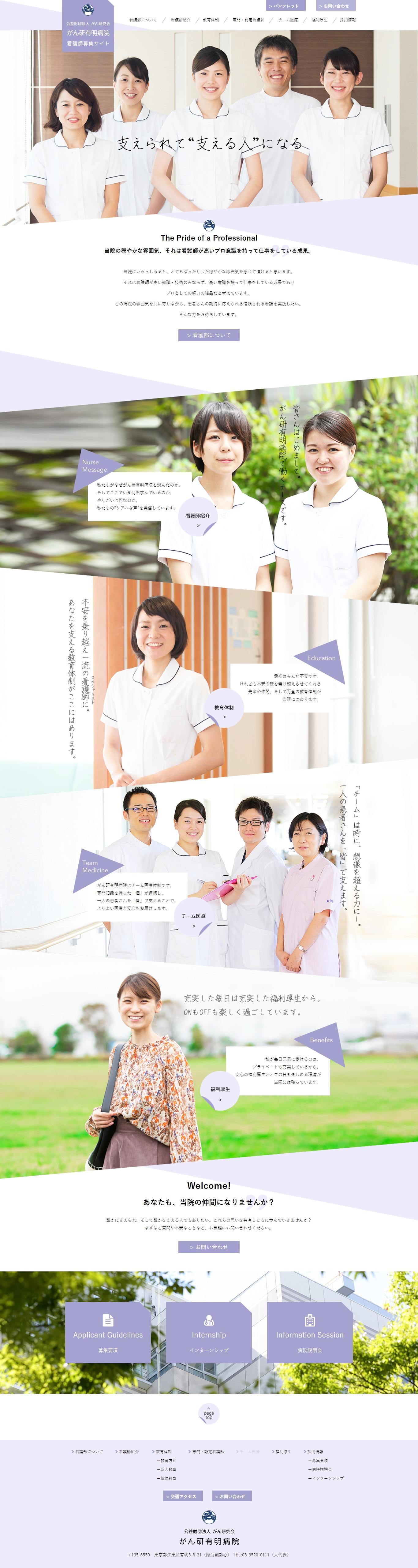 2017年4月作成「がん研有明病院」看護部サイト