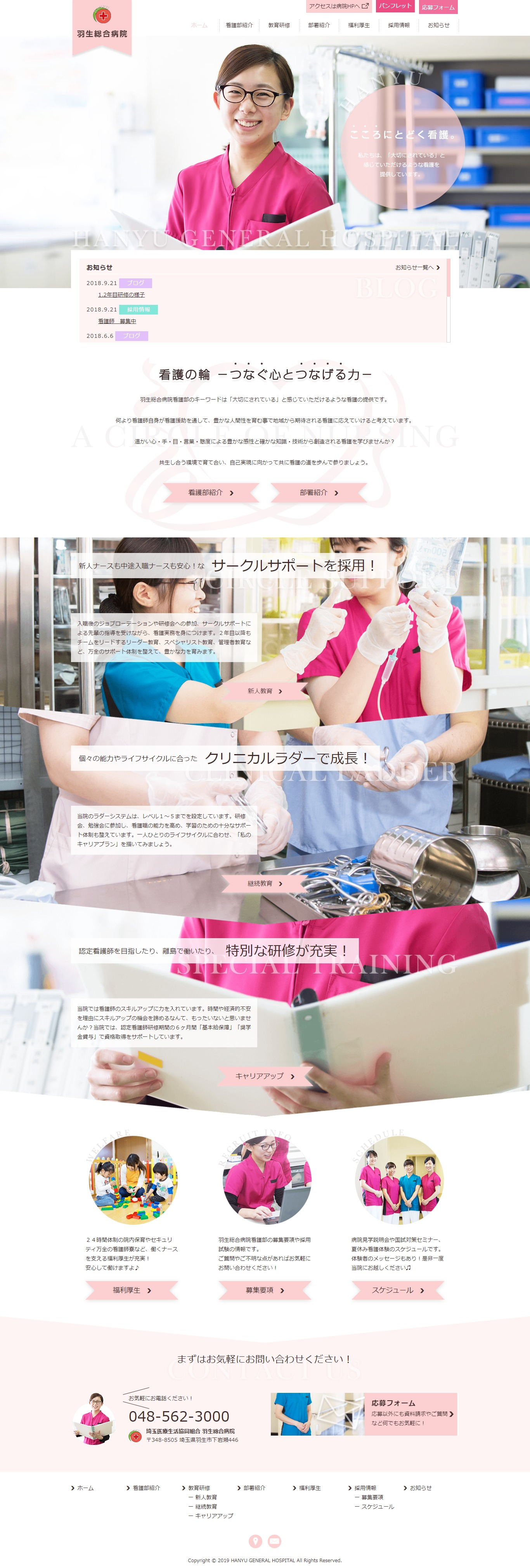 2000年4月作成「埼玉医療生活協同組合 羽生総合病院」看護部サイト