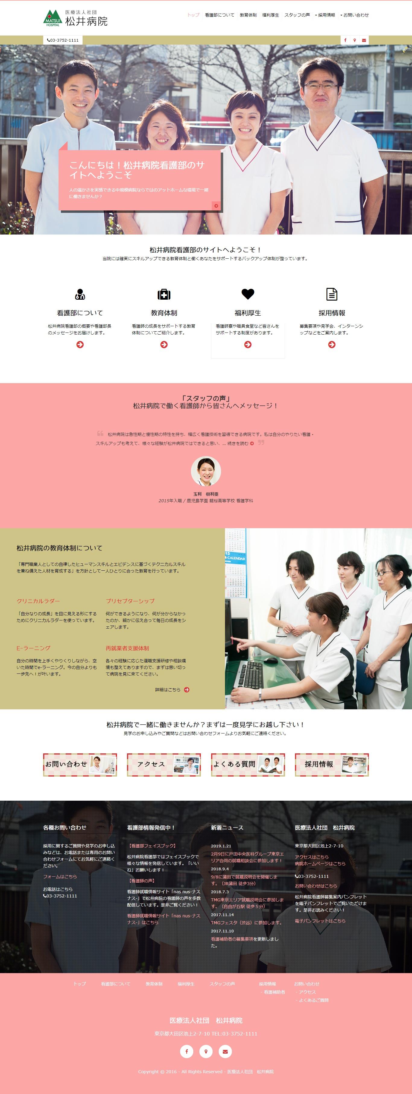 2000年4月作成「松井病院」看護部サイト