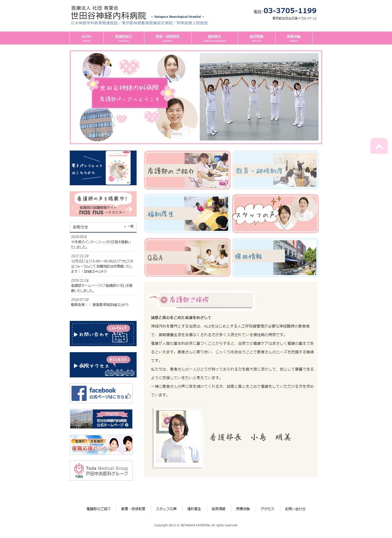 世田谷神経内科病院看護部サイト