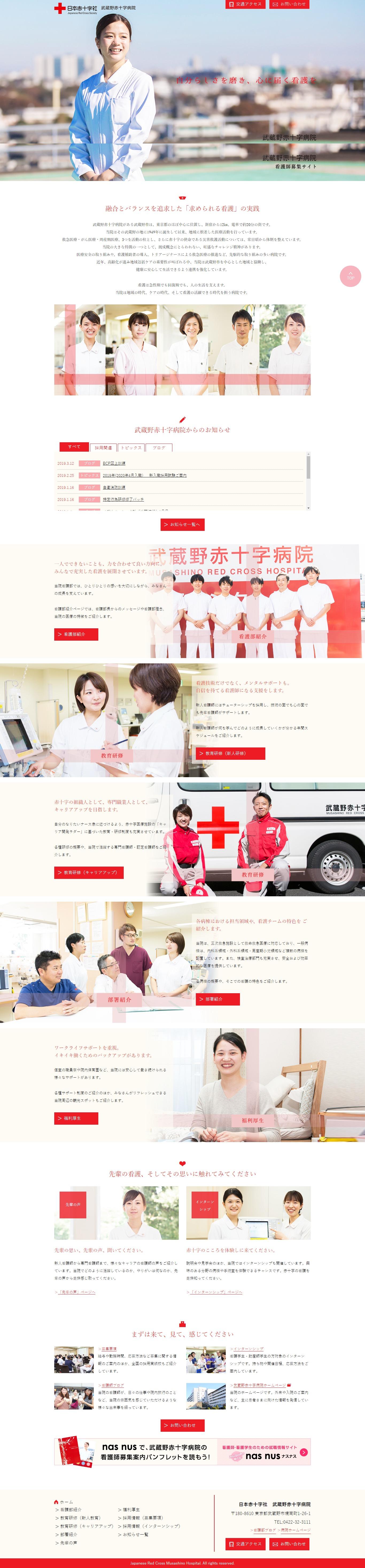 2000年4月作成「武蔵野赤十字病院」看護部サイト