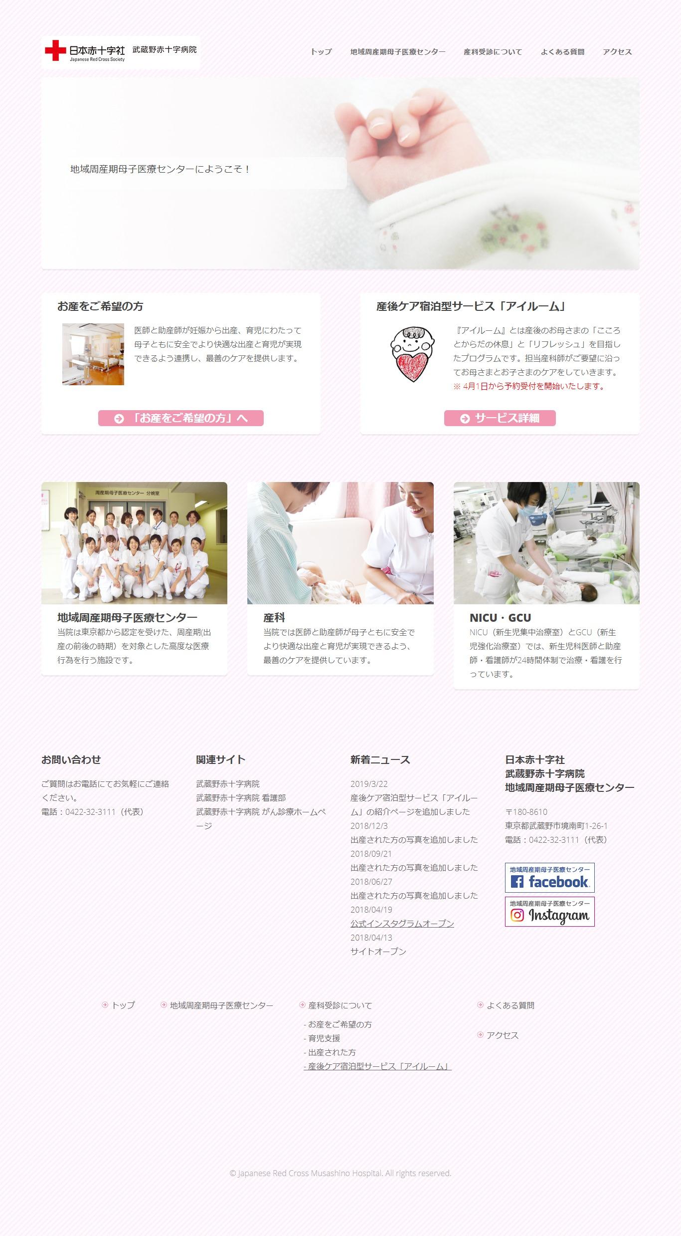 2018年4月作成「武蔵野赤十字病院」周産期医療センターサイト