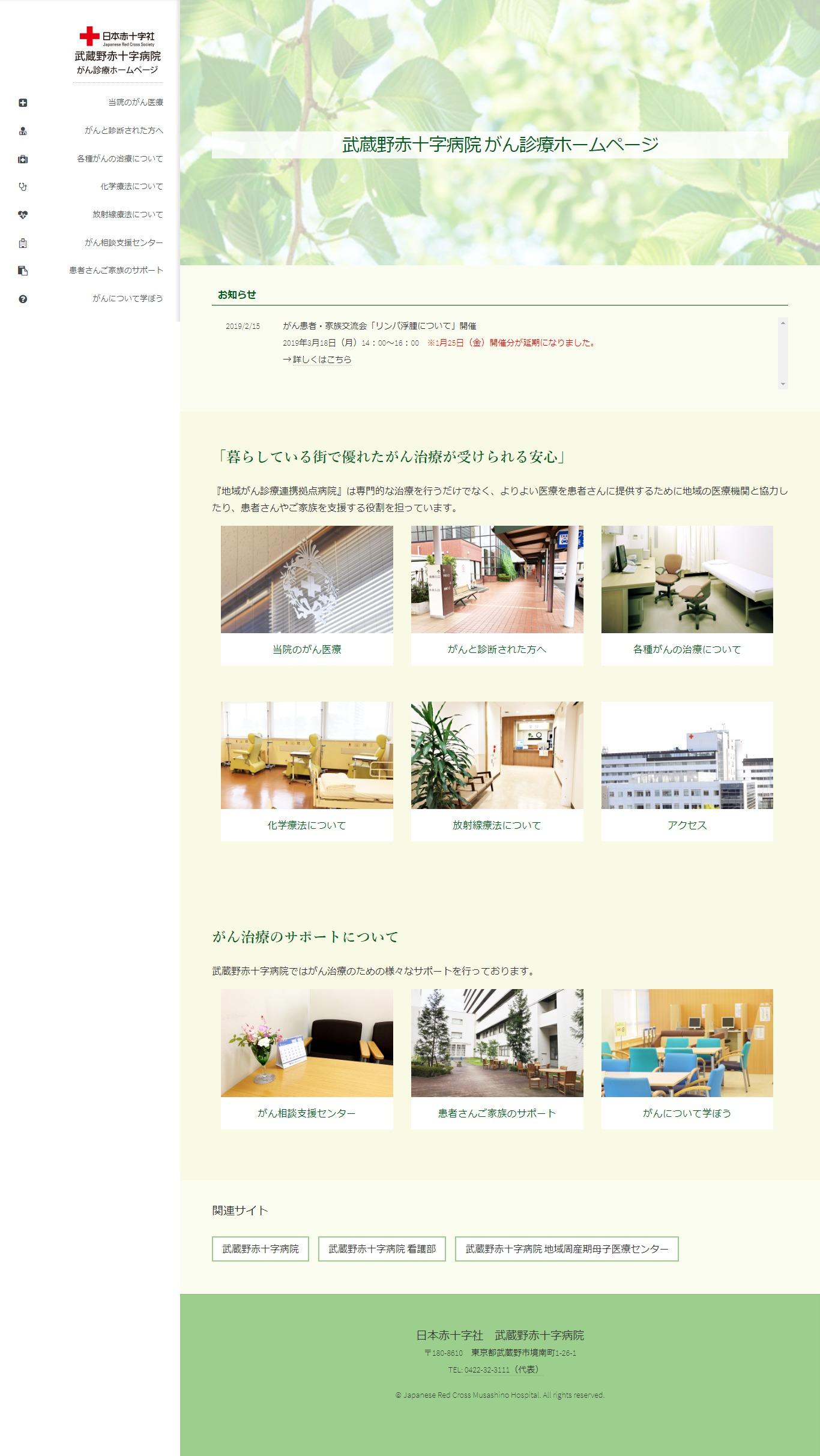 武蔵野赤十字病院がん診療サイト