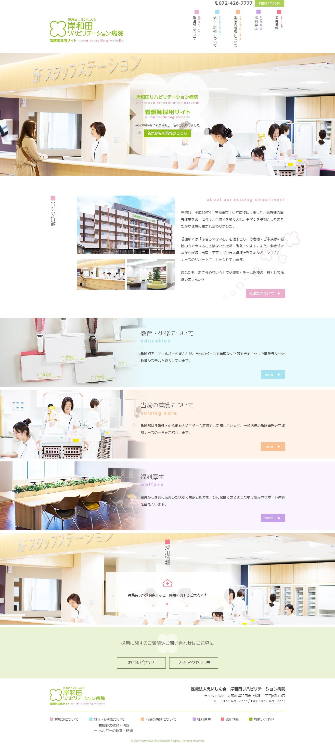 2018年4月作成「岸和田リハビリテーション病院」看護部サイト