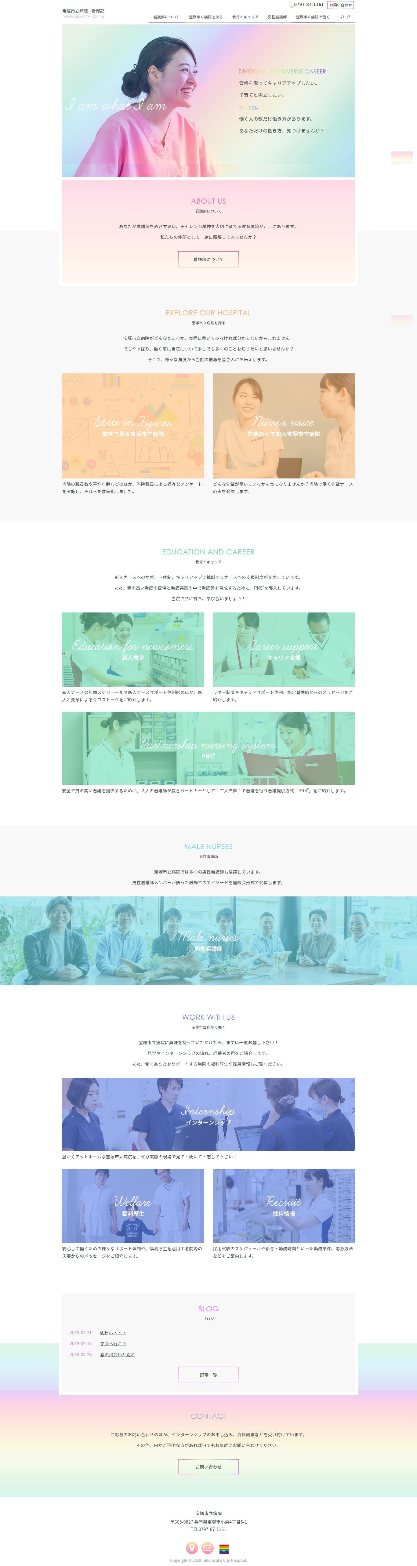 2018年5月作成「宝塚市立病院」看護部サイト