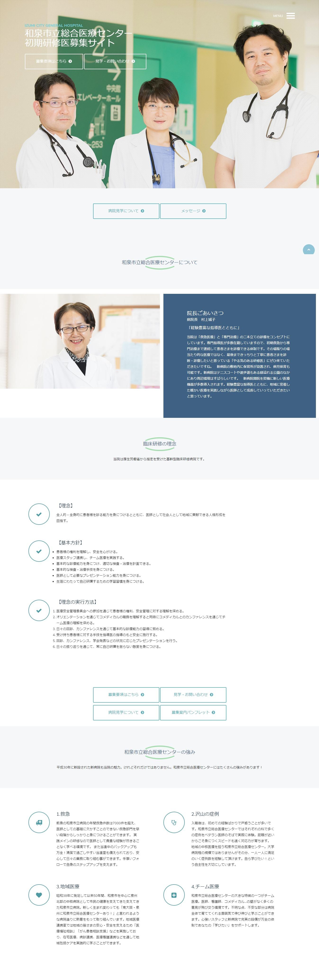2000年4月作成「和泉市立総合医療センター」研修医募集サイト