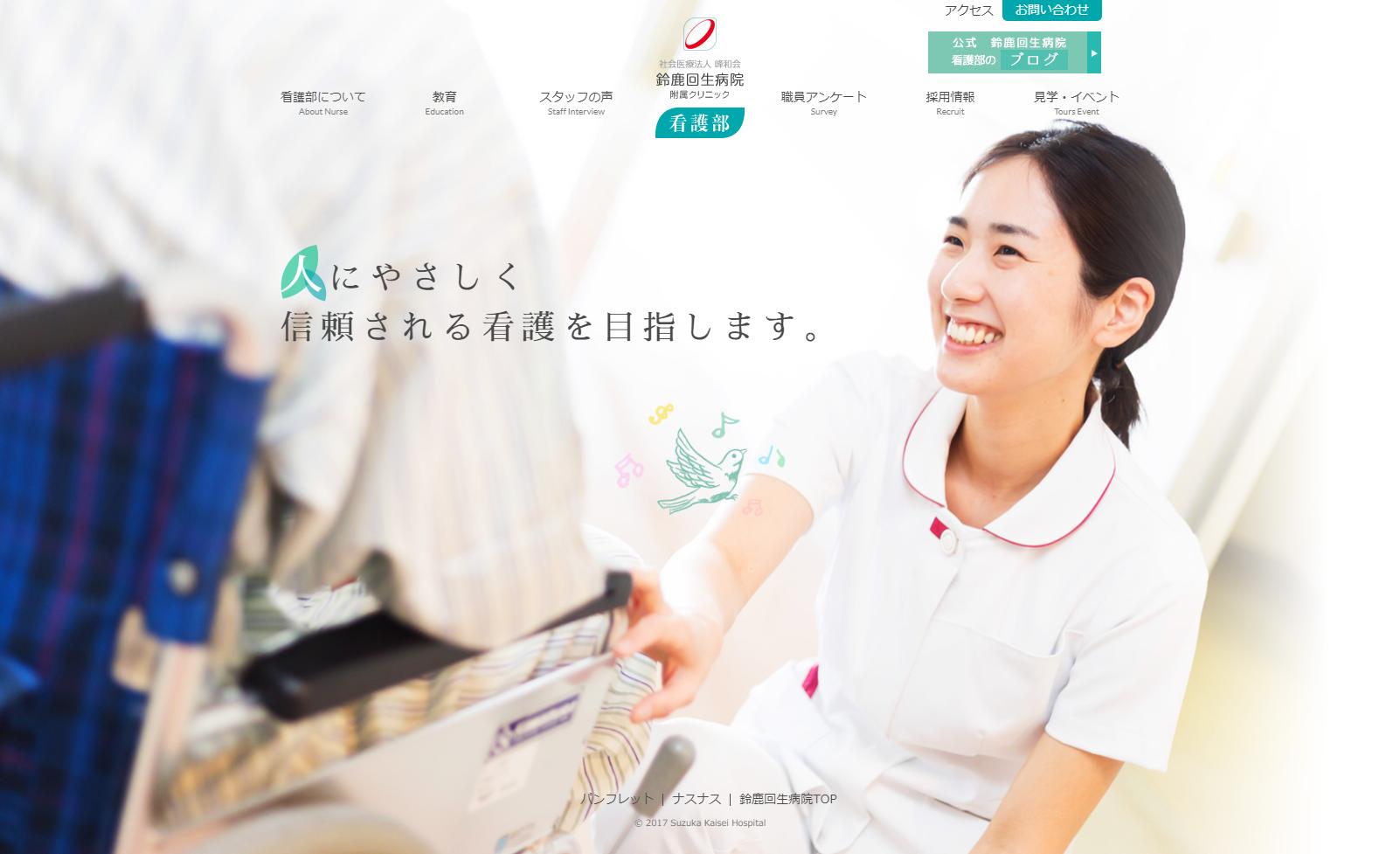 2017年8月作成「鈴鹿回生病院」看護部サイト