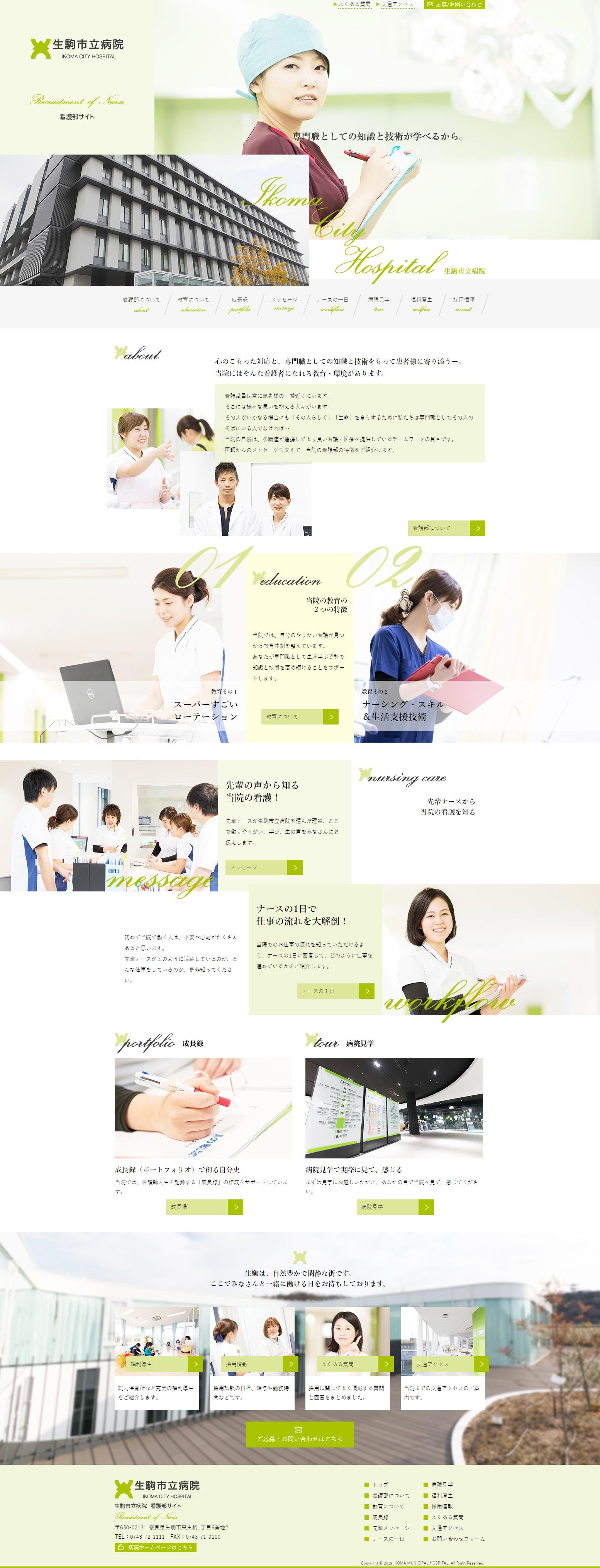 2018年4月作成「生駒市立病院」看護部サイト