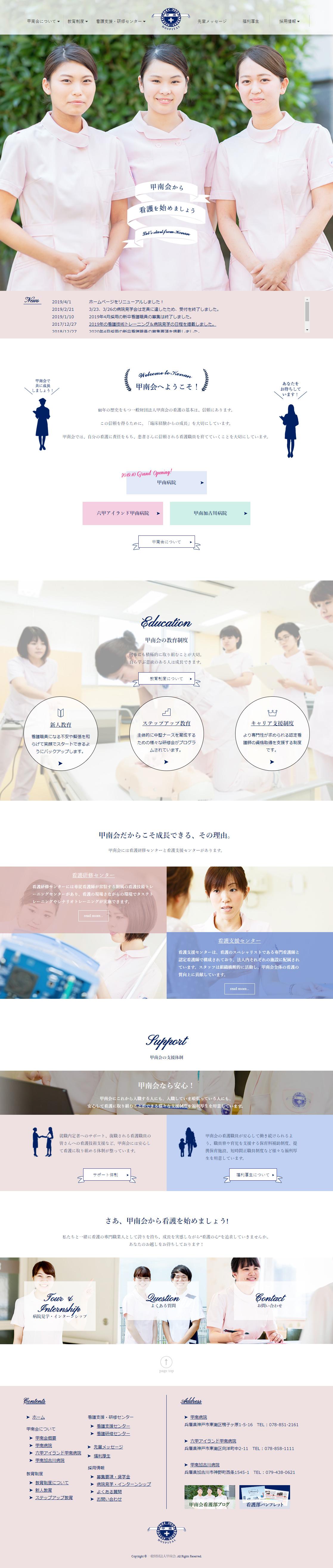 2018年4月作成「甲南会」看護部サイト