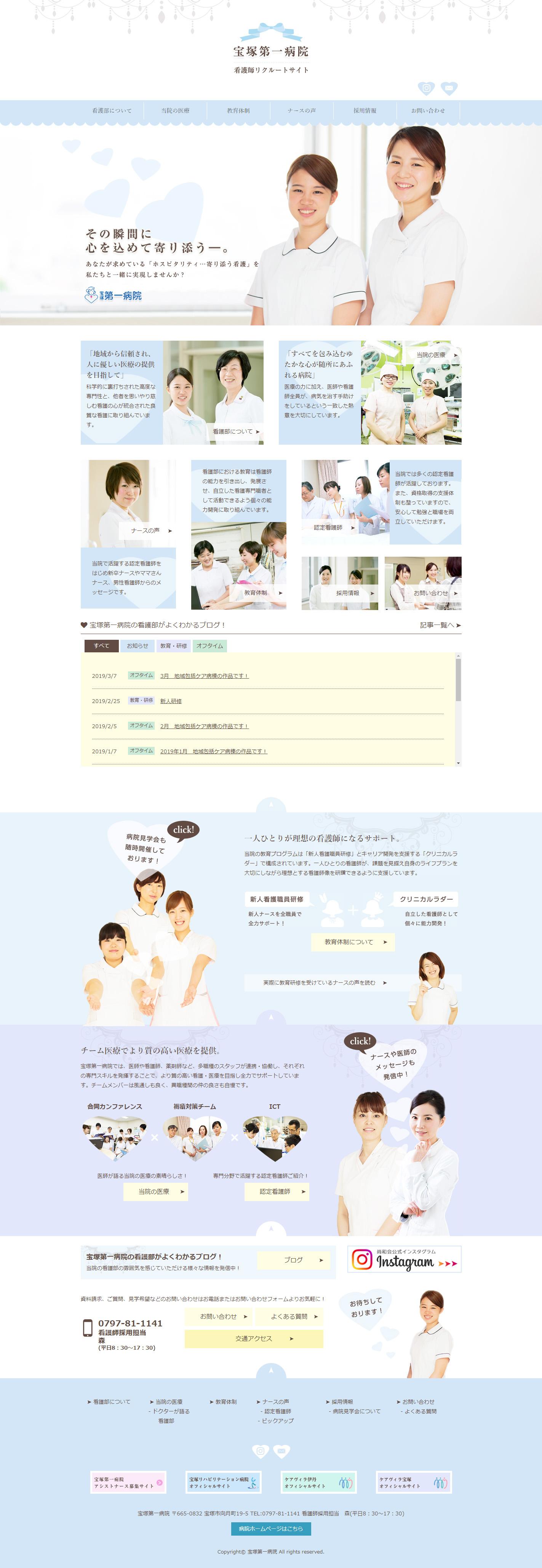 2000年4月作成「宝塚第一病院」看護部サイト