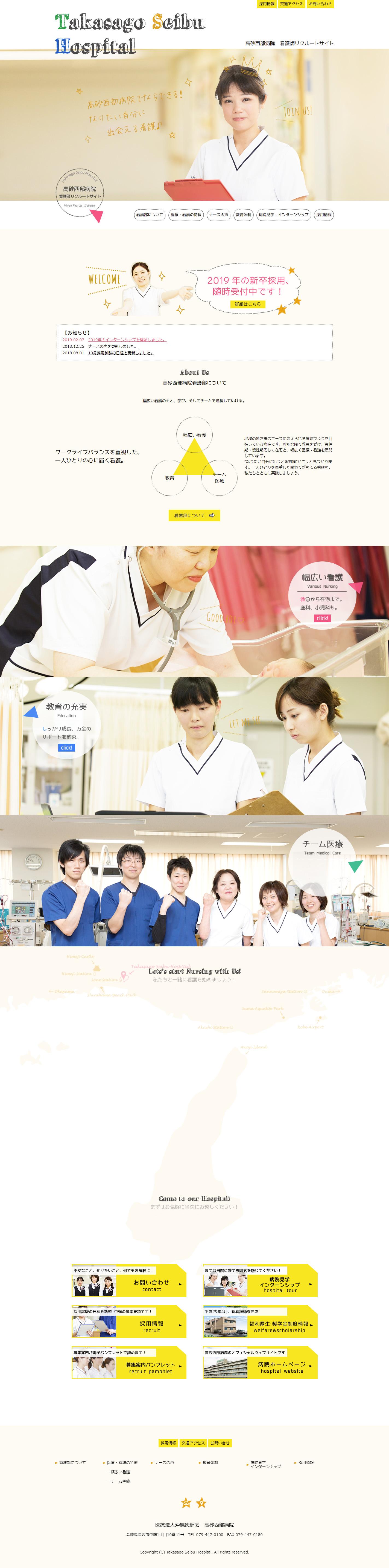 2000年4月作成「高砂西部病院」看護部サイト