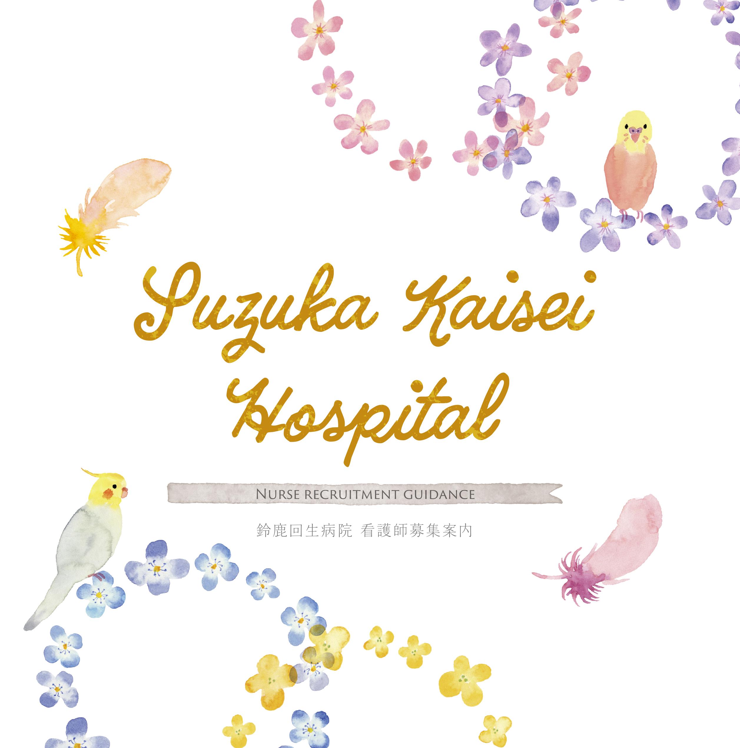 2019年9月作成「鈴鹿回生病院」看護部パンフレット