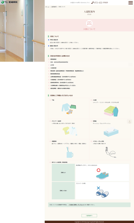2019年8月作成「葛城病院」病院サイト_サブ画像
