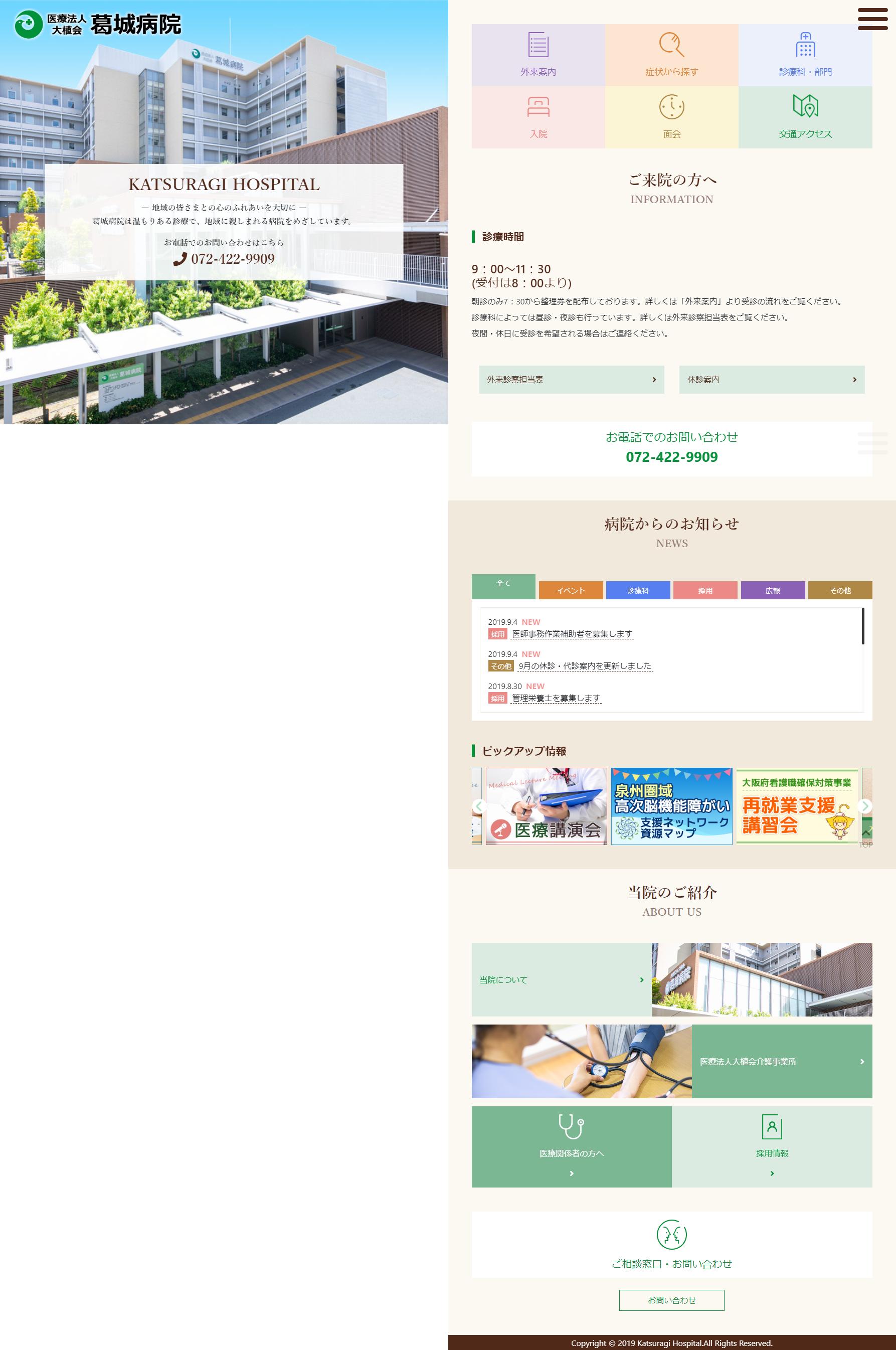 葛城病院病院サイト