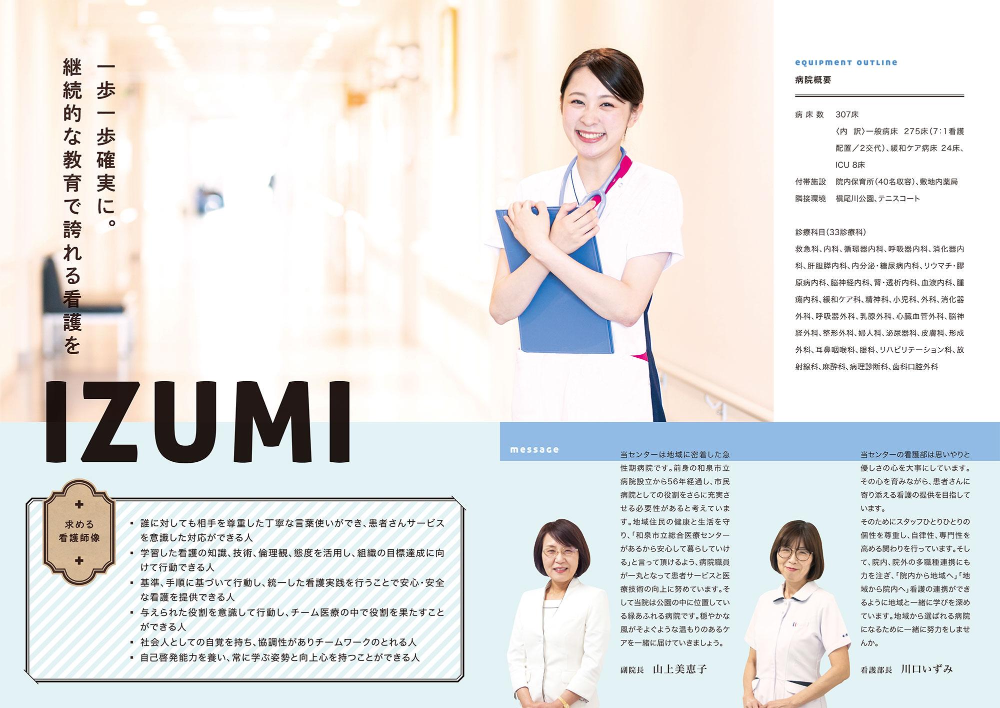 2020年12月作成「和泉市立総合医療センター」看護部パンフレット_サブ画像