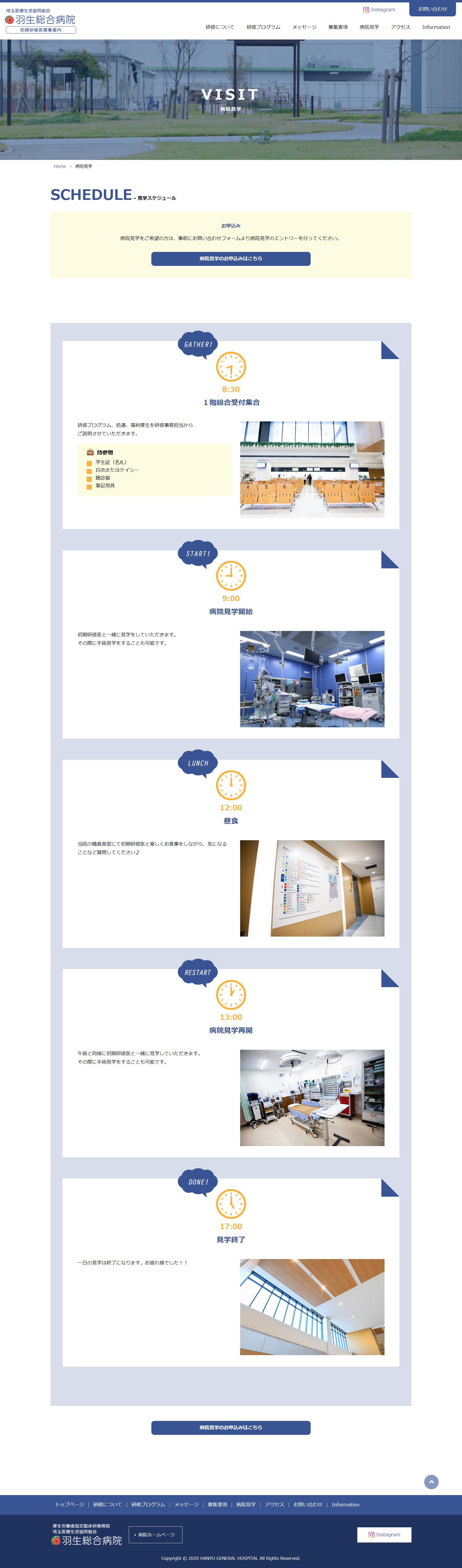 2020年11月作成「埼玉医療生活協同組合 羽生総合病院」初期研修医募集サイト_サブ画像