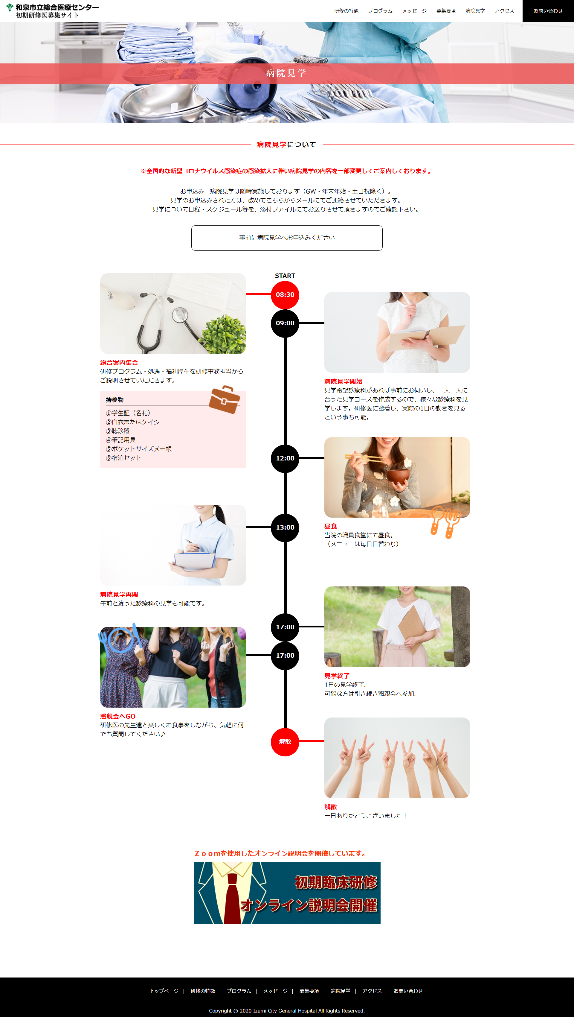 2017年4月作成「和泉市立総合医療センター」臨床研修医募集サイト_サブ画像