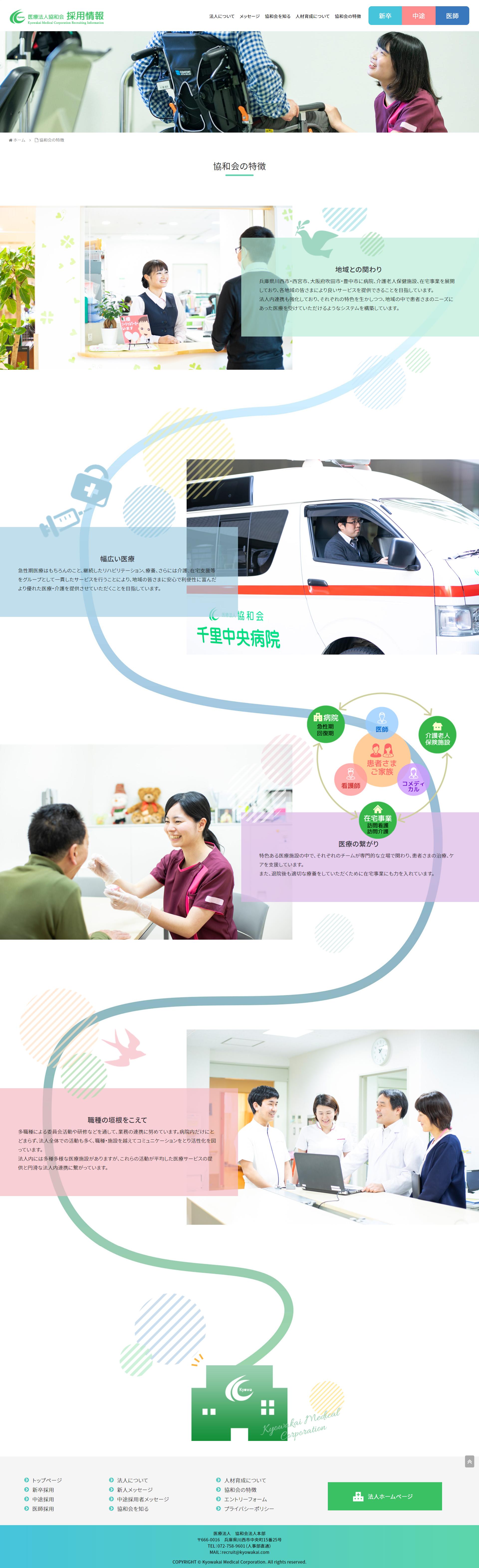 2020年4月作成「 医療法人 協和会」採用サイト_サブ画像